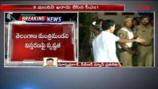 All Set to Telangana Cabinet Expansion   Latest Updates   CM KCR   CVR NEWS - CVRNEWSOFFICIAL