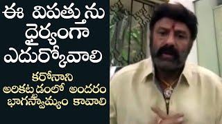 Nandamuri Balakrishna About Fighting  Corona Crisis | Balakrishna Latest Video - TFPC