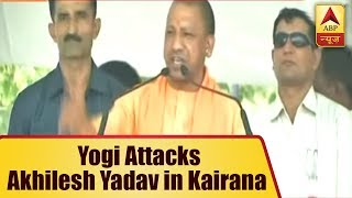 Kaun Jitega 2019: Yogi attacks Akhilesh Yadav in Kairana, talks about Muzaffarnagar riots - ABPNEWSTV