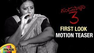 Dandupalyam 3 First Look Motion Teaser | Pooja Gandhi | Sanjjana | Ravi Shankar | Mango Music - MANGOMUSIC