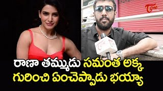 Rana Brother Abhiram Daggubati about Oh Baby Movie Public Talk | Samantha | TeluguOne - TELUGUONE
