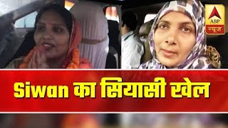 Know The Political Equation Of Bihar's Siwan | ABP News - ABPNEWSTV