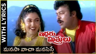 Iddaru Mitrulu Movie | Manasa Vacha Manasistey Video Song With Lyrics | Chiranjeevi | Ramya Krishnan - RAJSHRITELUGU