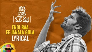 Endi Raa Ee Janala Gola Song Lyrical | Needi Naadi Oke Katha Songs | Sree Vishnu | Satna Titus - MANGOMUSIC