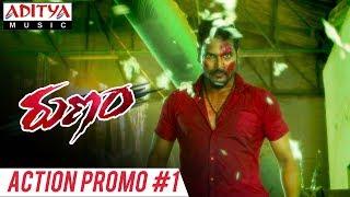 Runam Action Promo #1   | Runam Movie  | Gopi Krishna | Mahendar | Shilpa | Priyanka - ADITYAMUSIC