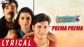 Prema Prema Lyrical    Prema Desam Movie Songs    Abbas , Vineeth, Tabu    A R Rahman - ADITYAMUSIC