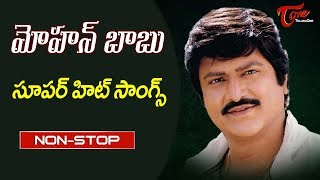 Mohan Babu Super Hit Songs | All time Hit Telugu Movie Video Songs Jukebox | TeluguOne - TELUGUONE