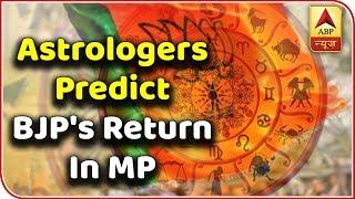 9 out of 11 astrologers predict BJP's return in MP | Siyasat Ka Sensex(10.12.2018) - ABPNEWSTV