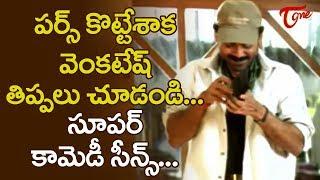 పర్స్ కొట్టేశాక వెంకటేష్ తిప్పలు చూడండి.. Venkatesh Funny Comedy Scene | TeluguOne - TELUGUONE