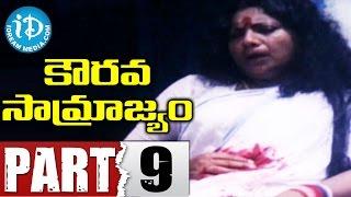 Kaurava Samrajyam Full Movie Part 9    Chandra Mohan, Jayapriya    BA Prabhakar Rao    JV Raghavulu - IDREAMMOVIES