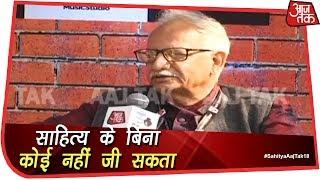 Arun Kamal - पाब्लो नरूदा ने कहा था कि रोटी और कविता सबको मिलनी चाहिए |  #SahityaAajTak18 - AAJTAKTV