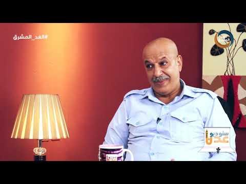 ستوديو عدن | دور ومهام شرطة خفر السواحل بعدن.. الحلقة الكاملة ( 9 أغسطس)