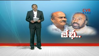 MP JC Diwakar Reddy Controversial Comments Heats UP Politics In Anantapur | CVR Highlights - CVRNEWSOFFICIAL
