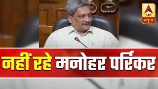 Manohar Parrikar was the builder of modern Goa: PM Modi - ABPNEWSTV