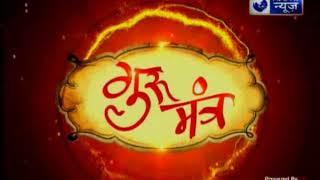 ग्रह के अनुसार कौन से नंबर का घर है आपके लिए लकी? | Guru Mantra - ITVNEWSINDIA