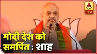 National security is PM's biggest priority: Amit Shah - ABPNEWSTV