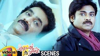 Pawan Kalyan Saves Rao Ramesh | Attarintiki Daredi Telugu Movie | Samantha | Pranitha - MANGOVIDEOS