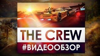 The Crew - Видео Обзор Игры!