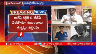#JayaramMurderCaseUpdates: ACP Malla Reddy And CI Srinivas To Be Investigated | iNews - INEWS