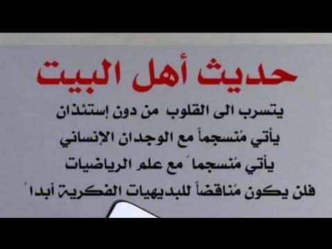 الحرمل في حديث آل محمد صلوات الله عليهم