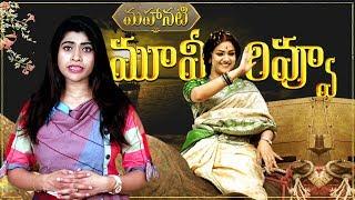 Mahanati Movie Review | Keerthy Suresh, Samantha, Dulquer, Vijay Devarakonda | Nadigaiyar Thilagam - IGTELUGU