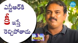 NTR కి కీ ఇస్తే రెచ్చిపోతాడు - Koratala Siva    Frankly with TNR    Talking Movies With iDream - IDREAMMOVIES