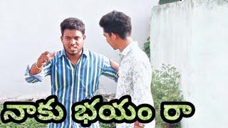 నాకు భయం రా - Telugu Short Film | Best Message Oriented Comedy Village Cinema | Its My Village Show - YOUTUBE