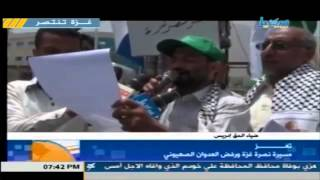 مسيرات حاشدة في صنعاء ومحافظات أخرى تنديداً بالعدوان على غزة ودعماً للمقاومة