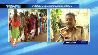 Agri Gold Victims Face Problems With Document Verification In Tirupati| Ground Report | iNews - INEWS