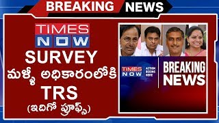 Telangana Next CM Is KCR : TIMES NOW || Elections Survey Results | Tvnxt Hotshot | - MUSTHMASALA
