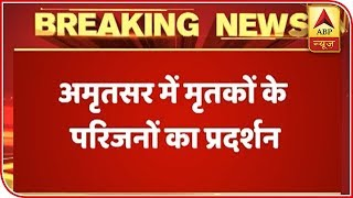 Amritsar Train Accident: Those 5 seconds which took 59 lives, families protest - ABPNEWSTV