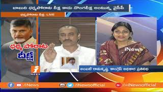 Debate On CM Chandrababu Naidu Dharma Poratam Deeksha | Against Central Govt | Part-2| iNews - INEWS