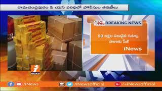 50 lakhs Worth Gutka and Tobacco Sized at Ramachandrapuram   19 Taken Into Custody   Hyd   iNews - INEWS