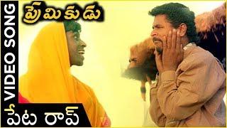 Petta Rap Video Song | Prabhudeva | Nagma | Vadivelu | AR Rahman Telugu Hits - RAJSHRITELUGU