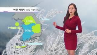 날씨정보 01월 21일 17시 발표