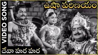 Deva Hara Hara Video Song | Usha Parinayam Movie | S.V Ranga Rao | Kantha Rao | Jamuna - RAJSHRITELUGU