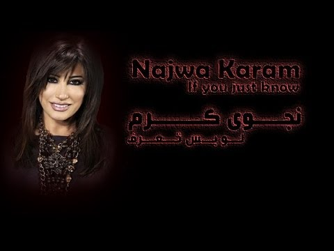 نجوى كرم - لو بس تعرف | Najwa Karam - Lo bs t3rf (If you just know) [English Subtitles]