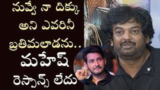 Mahesh Babu has not responded, I don't plead anyone for chances: Puri Jagannadh | Jana Gana Mana - IGTELUGU