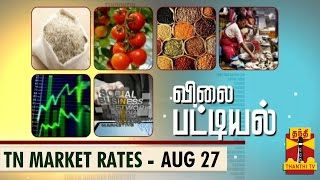 Vilai Pattiyal 27-08-2014 Market Rates of Essential Commodities in TN (27/8/14) – Thanthi TV