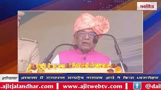 video : अम्बाला में राज्यपाल सत्यदेव नारायण आर्य ने किया ध्वजारोहण