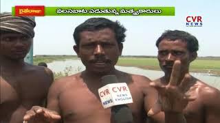 Fishing Migration from villages over Problem | CVR News - CVRNEWSOFFICIAL