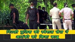 video : धौला कुआं रिंग रोड के पास एनकाउंटर, आतंकी काबू