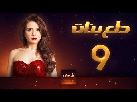 مسلسل دلع بنات الحلقة 9 التاسعة | HD - Dalaa Banat Ep 9