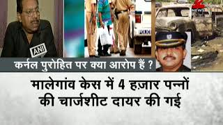 Non-framing of charges, conflict between probing agencies possibly led to Lt Col. Purohit's bail - ZEENEWS