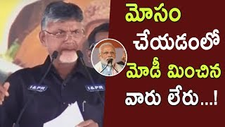 AP CM Chandrababu Fires On PM Modi Over His Comment | iNews - INEWS