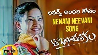 Best Telugu Whatsapp Love Status | Nenani Neevani Song | Kotha Bangaru Lokam | Shweta Basu Prasad - MANGOMUSIC