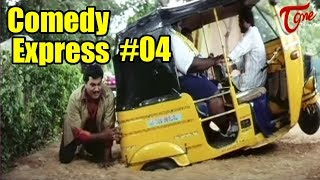 Comedy Express Ep #04 | Back to Back Comedy Scenes | Latest Telugu Comedy Scenes | NavvulaTV - NAVVULATV