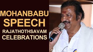 Mohan Babu Speech @ TCWA Rajathosthavam Celebrations - TFPC