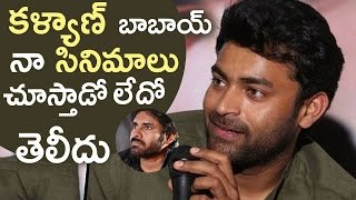 Varun Tej Shocking Comments On Pawan Kalyan | Rare & Unseen | TFPC - TFPC