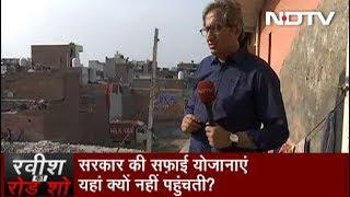 Prime Time With Ravish Kumar, April 19, 2019 | ग़रीबों को बेहतर ज़िंदगी का अधिकार क्यों नहीं? - NDTVINDIA